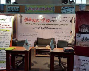 برگزاری نمایشگاه صنعت ومعدن