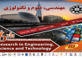 ششمین کنفرانس بین المللی پژوهش در مهندسی ،علوم و تکنولوژی