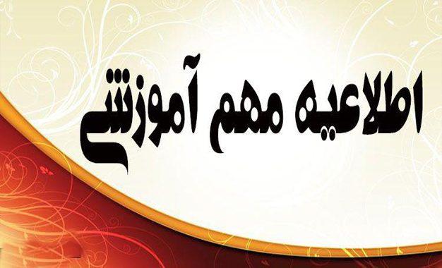 اطلاعیه دانشجویان ترم اول مهر ۹۶