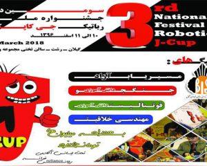 شرکت در مسابقات JCUP  رباتیک