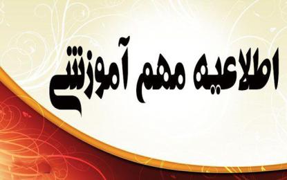 قابل توجه دانشجویان کاردانی و کارشناسی ورودی جدید بهمن ۹۶