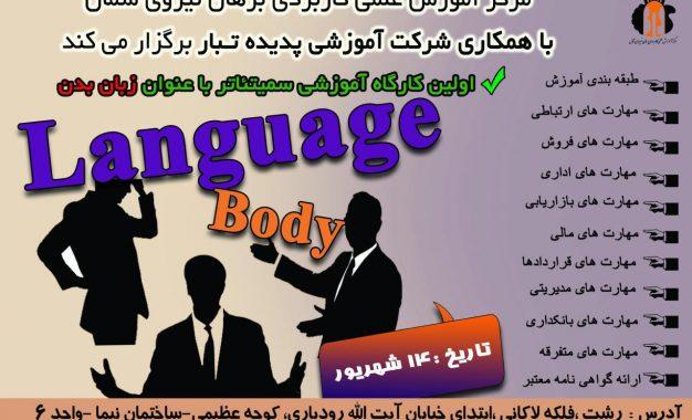اولین کارگاه آموزشی سمیتئاتر با عنوان زبان بدن