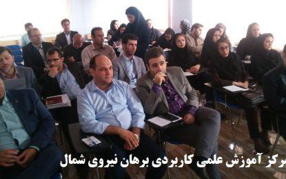 گردهمایی اساتید مرکز آموزش برهان نیروی شمال در آستانه آغاز سال تحصیلی جدید