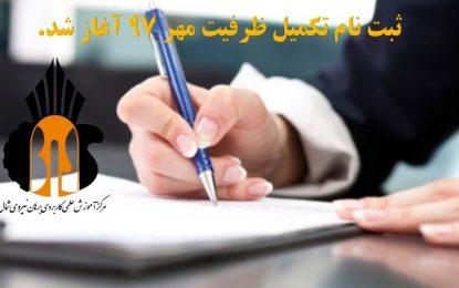 ثبت نام تکمیل ظرفیت مهر ماه ۹۷