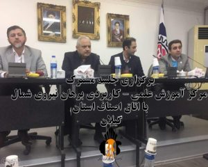 برگزاری جلسه مشترک مرکز آموزش علمی کاربردی برهان نیروی شمال با اتاق اصناف استان گیلان