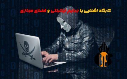 آشنایی با جرایم اینترنتی و فضای مجازی