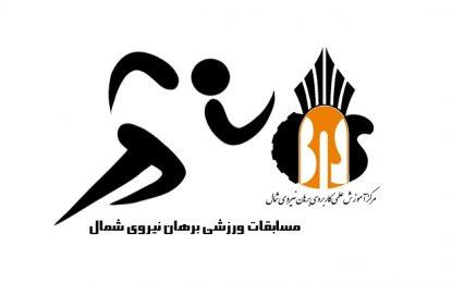 برگزاری مسابقات ورزشی در مرکز آموزش برهان نیروی شمال
