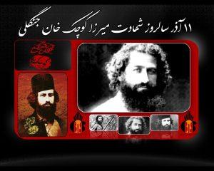 ۱۱ آذر سالروز شهادت میرزا کوچک خان جنگلی گرامی باد