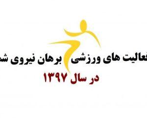 فعالیت های ورزشی مرکز آموزش برهان نیروی شمال در سال ۹۷