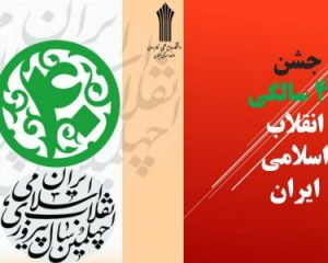 برگزاری جشن چهلمین سالگرد پیروزی انقلاب اسلامی در مرکز برهان نیروی شمال