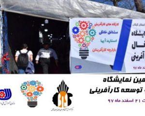 حضور مرکز آموزش علمی کاربردی برهان نیروی شمال در چهارمین نمایشگاه اشتغال و توسعه کارآفرینی