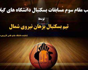 کسب مقام سوم مسابقات بسکتبال دانشگاه های گیلان