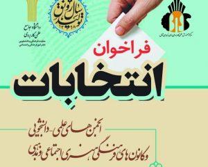 فراخوان انتخابات انجمن های علمی-دانشجویی و کانونهای فرهنگی و هنری و اجتماعی