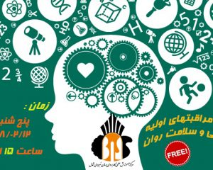 برگزاری کارگاه رایگان مراقبتهای اولیه بهداشتی و سلامت روان