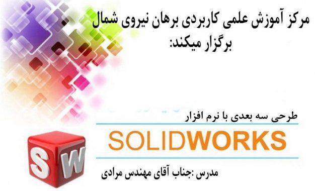 کارگاه طراحی سه بعدی با نرم افزار SolidWorks