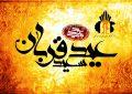 عید سعید قربان بر مسلمانان مبارک باد