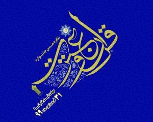 شانزدهمین جشنواره قرآن و عترت دانشگاه جامع علمی کاربردی