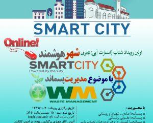 دلایل ایجاد مراکز نوآوری (شهر هوشمند)