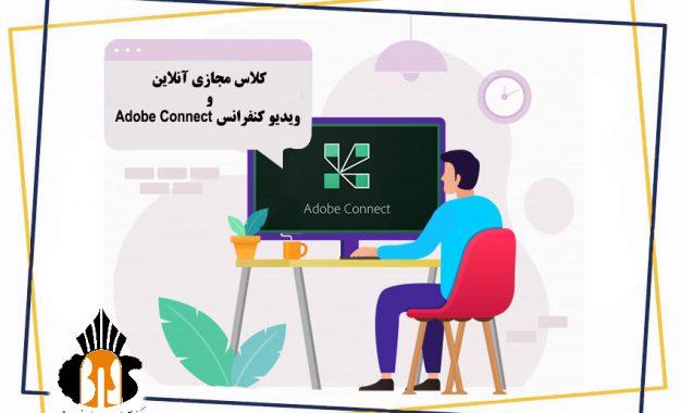 کلاس مجازی آنلاین  و  ویدیو کنفرانس Adobe Connect