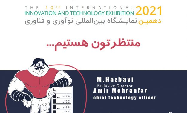 دهمین نمایشگاه بین المللی نوآوری و فناوری ۲۰۲۱